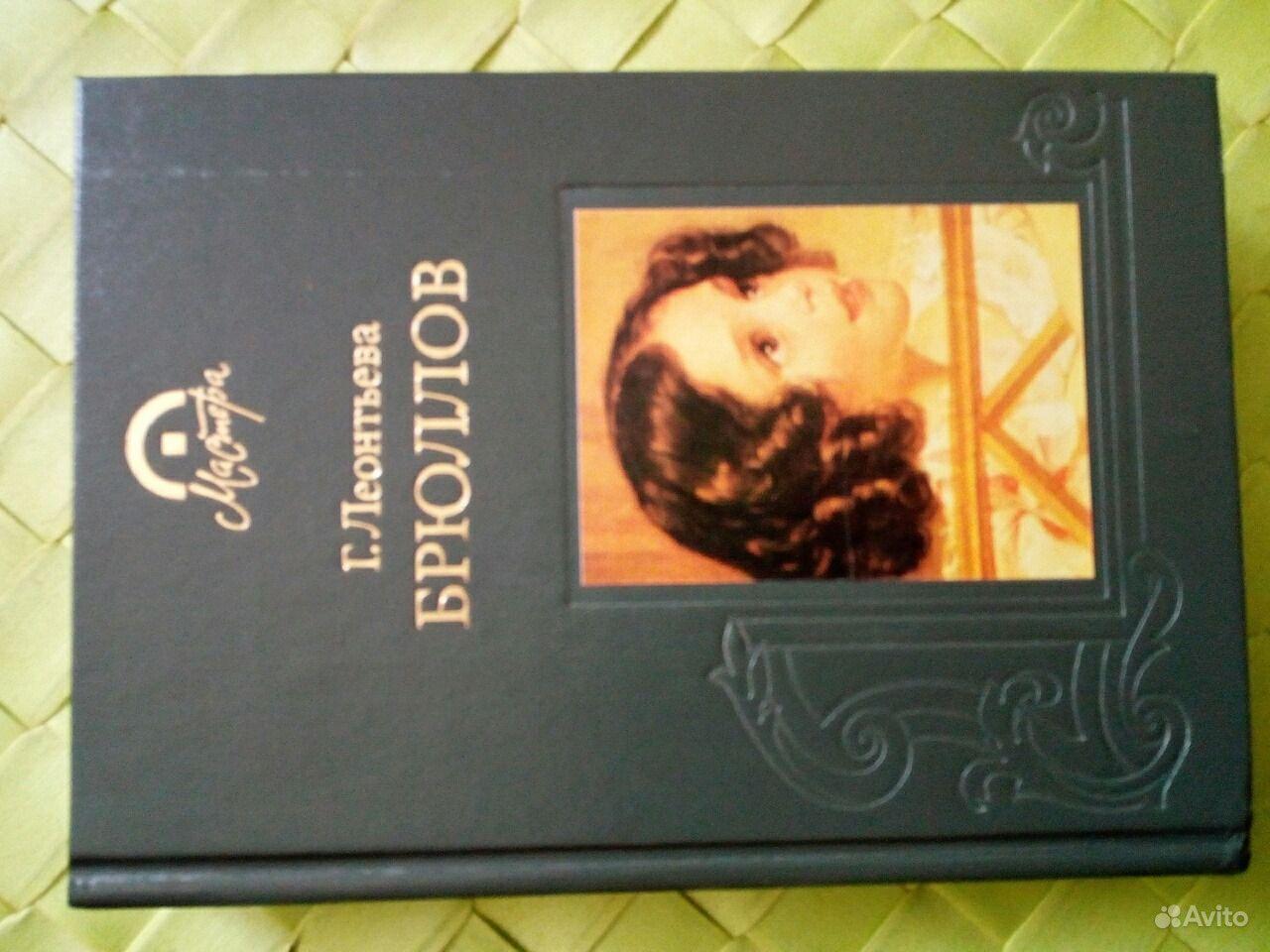 Книга Г. леонтьева брюллов.  Москва