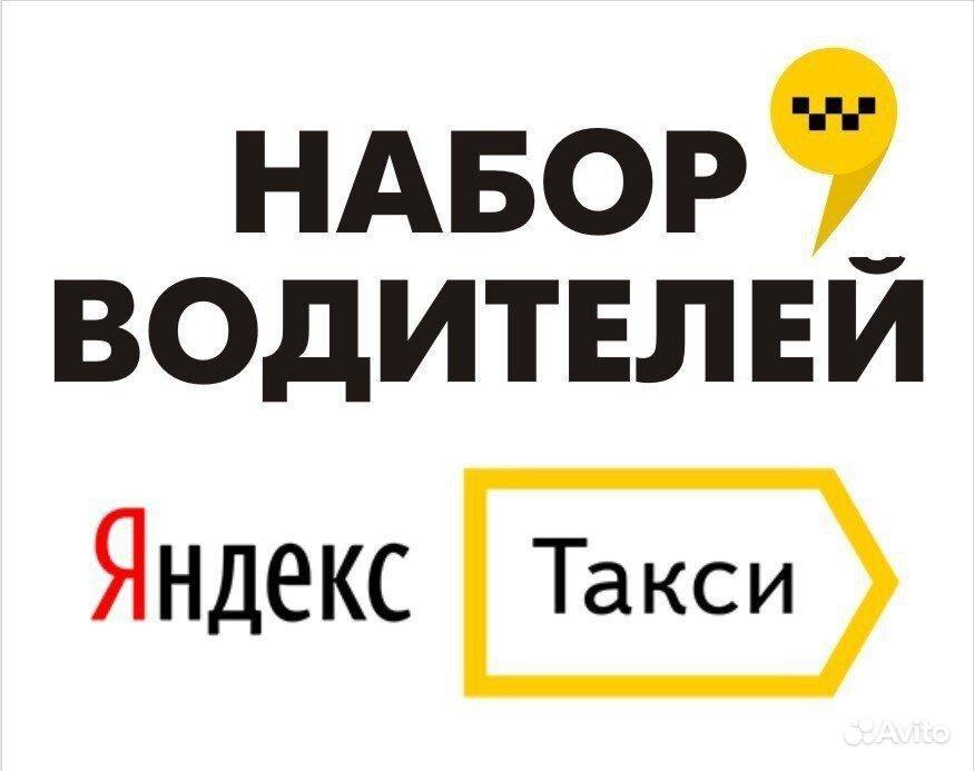 Водитель Яндекс Такси. Ежедневные выплаты. Алтайский край, Бийск