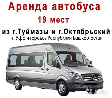 Заказ автобуса в Туймазах 89033549757 купить 1