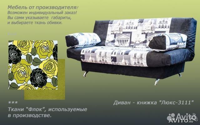 Диван 9900 В Санкт-Петербурге