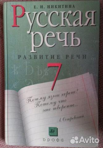 решебник по русской речи 5 а класс