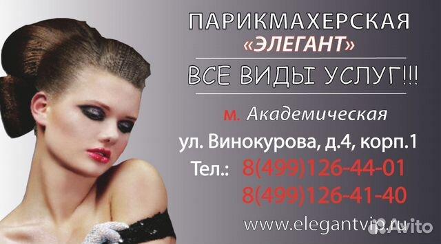 Резюме парикмахеров и мастера маникюра