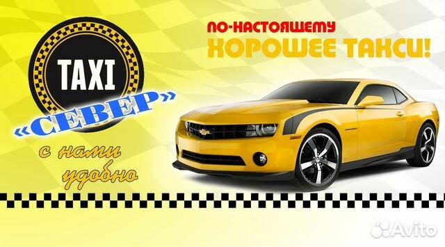 Услуги службы заказа такси север