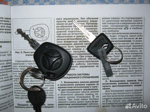 Сигнализация стоит штатная, с брелоком на ключе. . Проездил уже почти полт