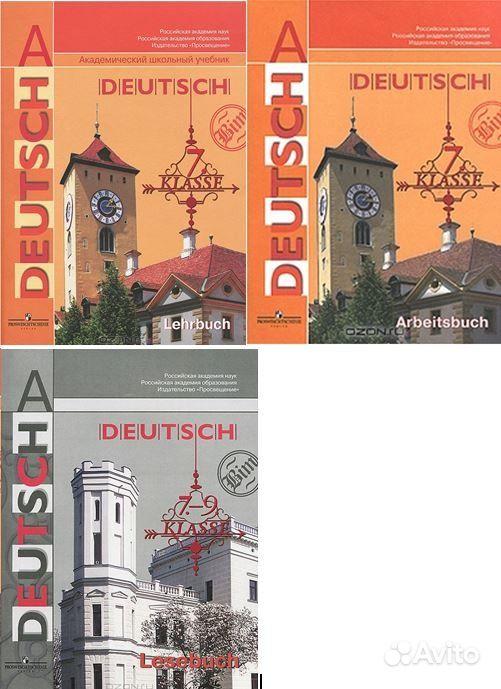 Гдз 10-11классов Deutsch Kontakte