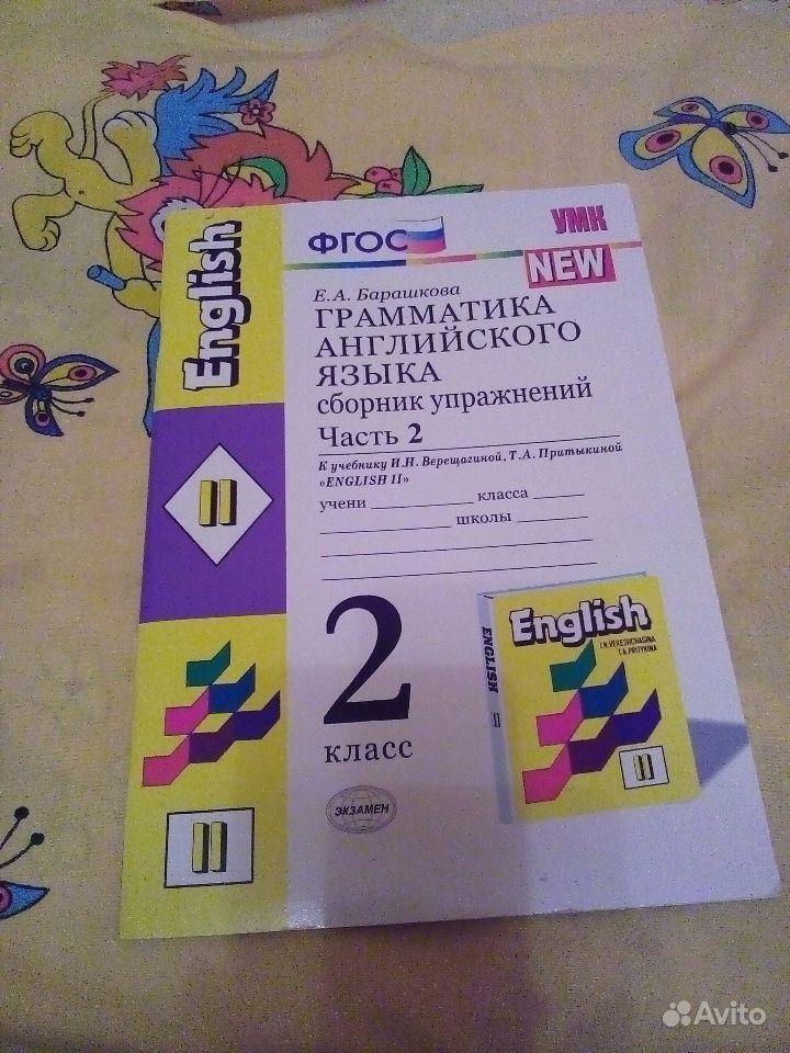 решебник грамматика английского языка 4 класс барашкова 2018 ответы