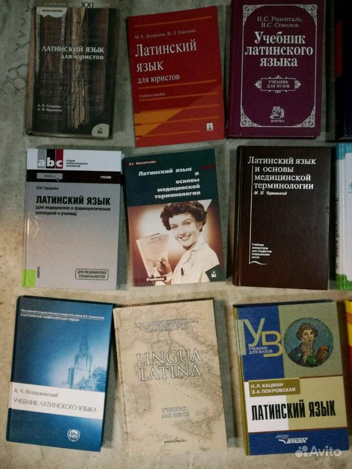 соколов решебник розенталь языка учебник латинского