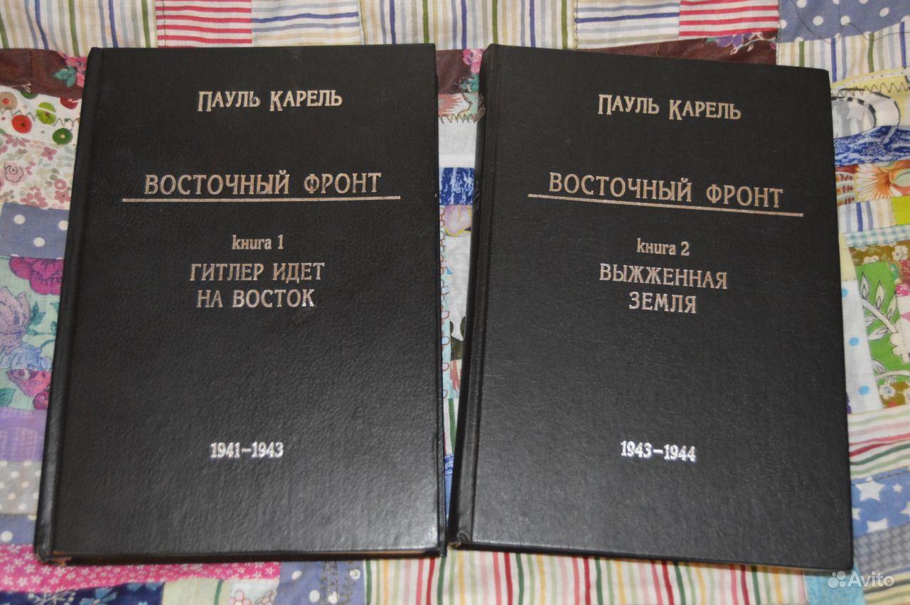 Книгу пауль карель восточный фронт книга 2 выжженная.