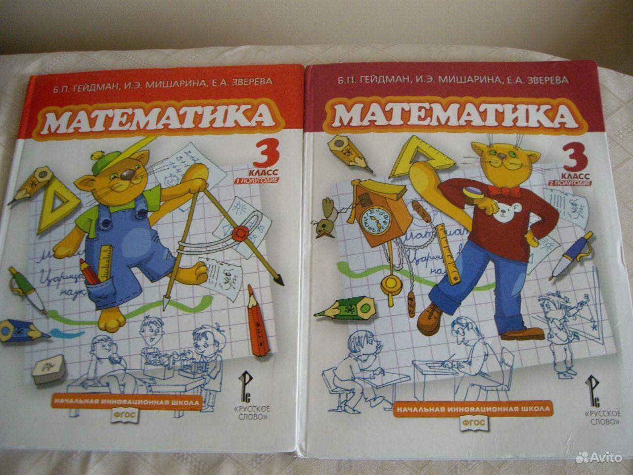 МАТЕМАТИКА 3 КЛАСС ГЕЙДМАН СКАЧАТЬ БЕСПЛАТНО