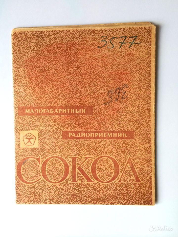 Радиоприемник Сокол Инструкция
