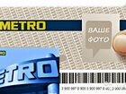 Персональная карта Metro Cash & Carry бессрочная