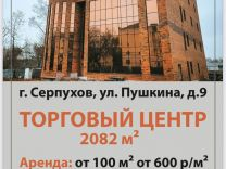 Торговая площадь, 2082 м²