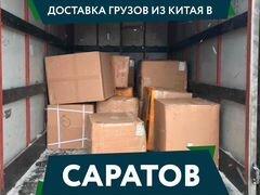 доставка товаров из икеа в саратов услуги предложение услуг