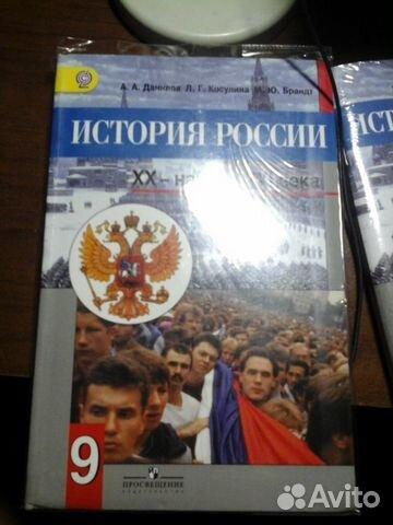 Учебник по истории россии 9 класс данилов косулина - dd