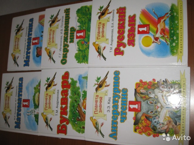 Учебники планета знаний 1 класс купить в ульяновской области на.
