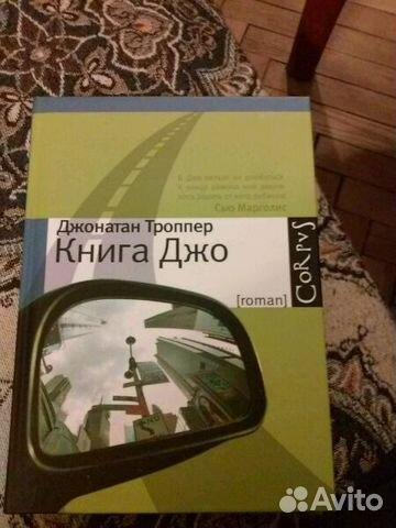 джо джинези книги