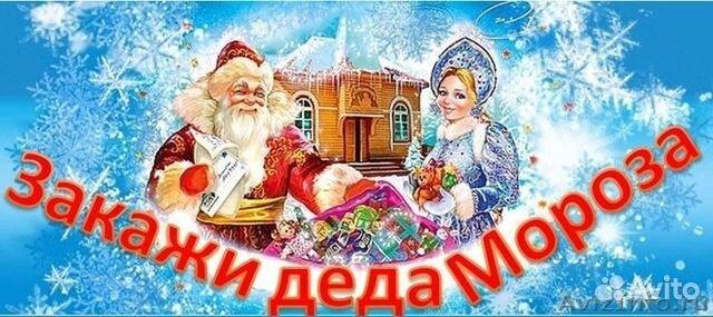 Заказ Деда Мороза и Снегурочки на дом вызов в Москве на