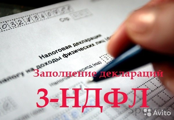 Услуги по заполнению декларации 3 ндфл в воронеже ооо стоимость регистрации