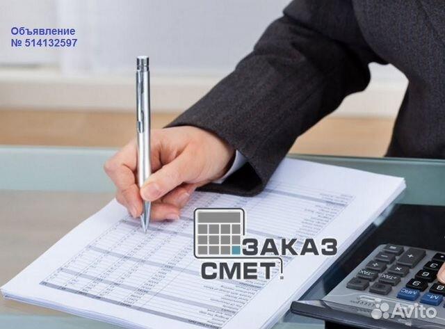 Сметы частные объявления avito иркутск подать объявление бесплатно