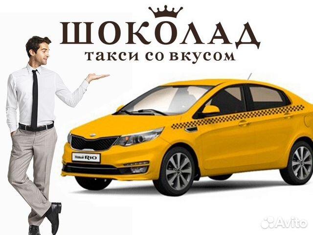 Работа в такси шоколад отзывы водителей москва