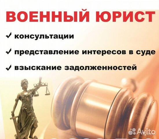 юридические консультации по военнослужащих
