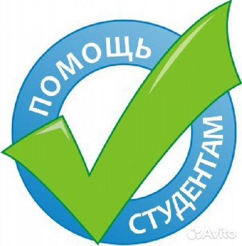 Услуги Курсовые контрольные дипломные в Краснодарском крае  Курсовые контрольные дипломные