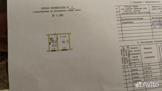 Продается однокомнатная квартира за 1 500 000 рублей. Россия, Ямало-Ненецкий автономный округ, Салехард, улица Патрикеева, 13.