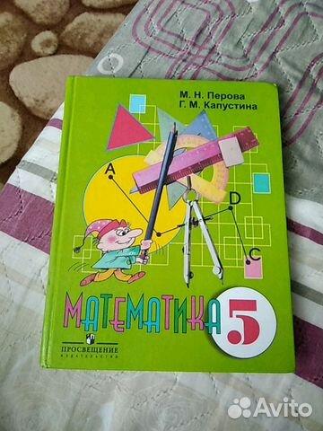 Математика. 9 класс. Учебник для специализированных коррекционных.
