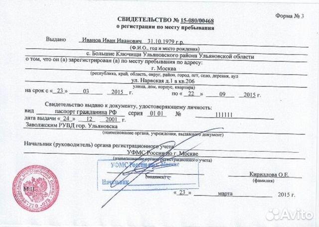 Регистрация ооо митино бухгалтер консультация белгород