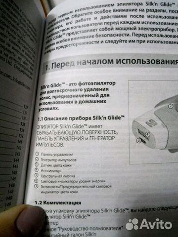 Фотоэпилятор 89115803295 купить 7