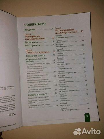 Книга Красивые топиарии своими руками 89126323247 купить 2