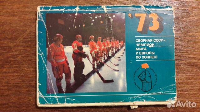 Победы открытки, сборная ссср 1973 открытки цена