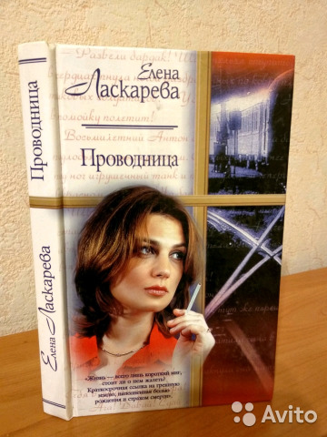 Елена Ласкарева.Проводница  купить 1