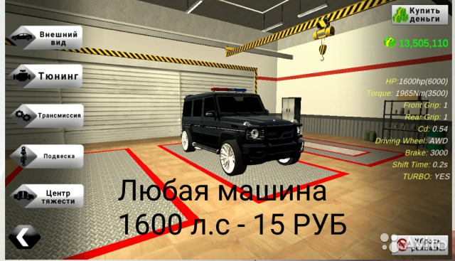 Mashiny 1600 L S Iz Car Parking Multiplayer Kupit V Belgorodskoj