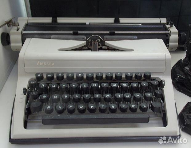 89617538239 Печатная машинка Любава. СССР 1990 г