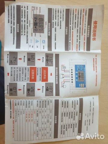 Контроллер solar 10A, для солнечных панелей 89286212893 купить 4