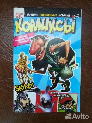 Комиксы журнала Развлекательный каламбур 89533193368 купить 2