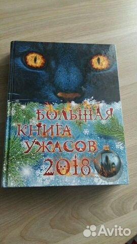 Большая книга ужасов, сборник из 4-частей повестей  89209718502 купить 1
