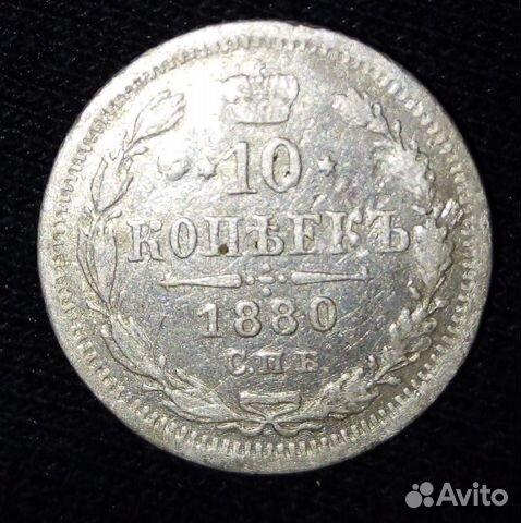 10 копеек 1880 года, серебро 89524845443 купить 1