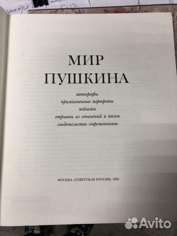 Книга Мир Пушкина купить 2