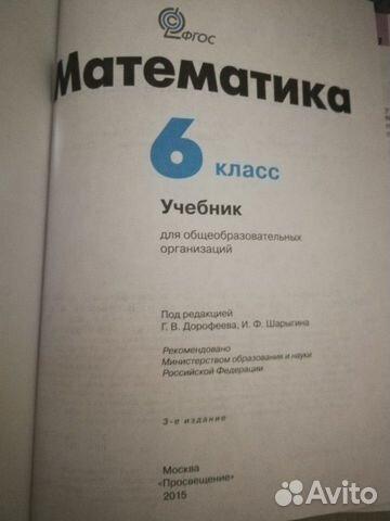 Учебник по математике 89825377501 купить 2