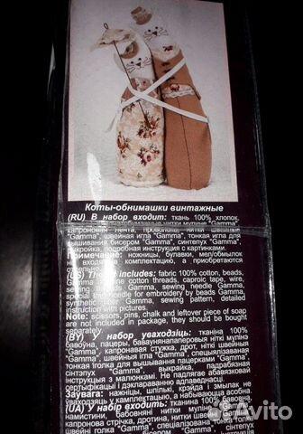 Набор для шитья игрушки Коты-обнимашки винтажные  89050471865 купить 3