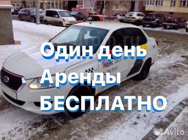 Аренда авто на сутки воронеж без залога где взять срочно деньги под залог