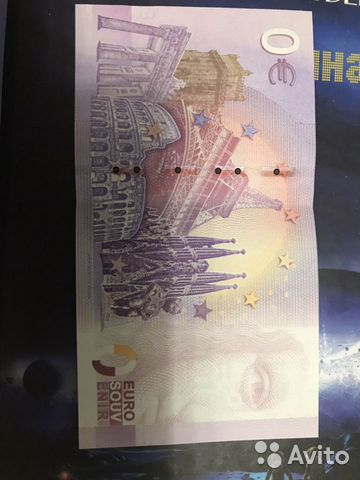 0 евро банкнота 89107484856 купить 2