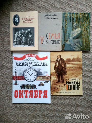 Книги о Ленине. (22 апр. В.И. Ленину 150 лет) 89379670577 купить 2