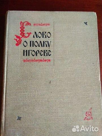 Слово о полку Игореве (Ленинград: Учпедгиз, 1958 89787174996 купить 1