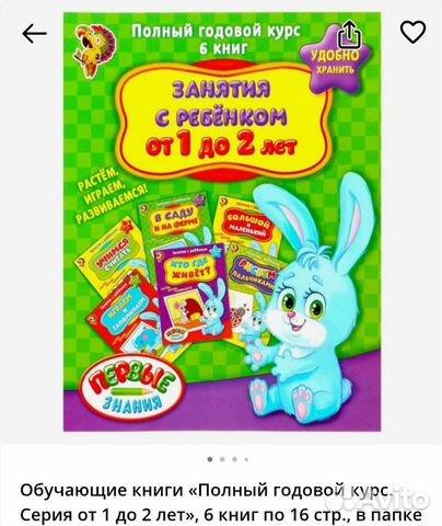 Книги для малышей карточки 89994707069 купить 1