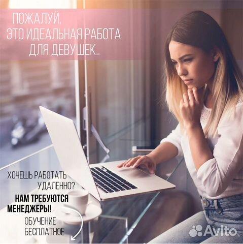 работа для девушки интернет магазин