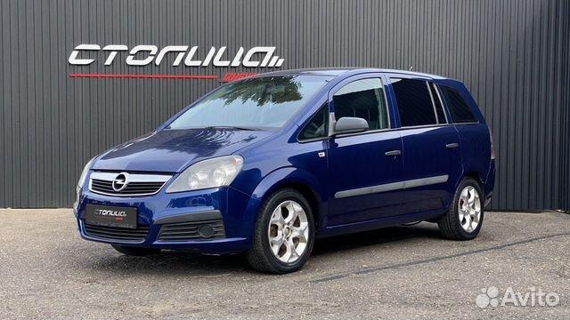 Opel Zafira, 2007  89828345268 купить 1