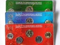 Набор разменных монет Гознак ммд 2016 3 вида